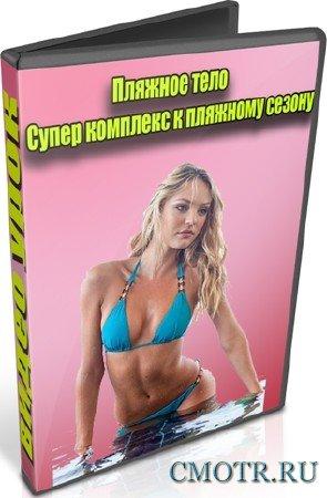 Пляжное тело. Супер комплекс к пляжному сезону (2012) DVDRip