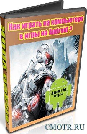 Как играть на компьютере в игры на Android (2013) DVDRip