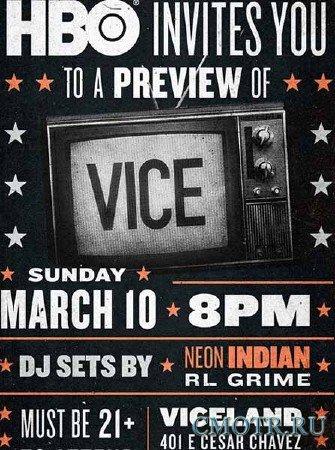 Вайс / Vice (2013) HDTV