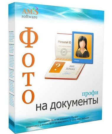 Фото на документы Профи 6.0 Portable by SamDel