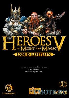 Heroes of Might and Magic V: Gold Edition / Герои меча и магии V: Золотое издание (2006-2007/RePack/RUS)