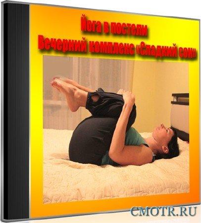 Йога в постели. Вечерний комплекс Сладкий сон (2013) DVDRip