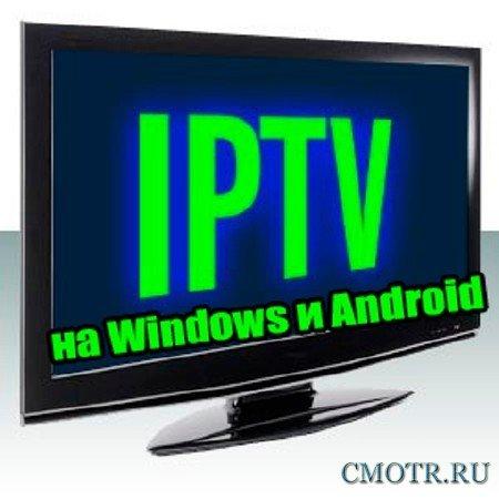 IPTV на Windows и Android (2013) DVDRip