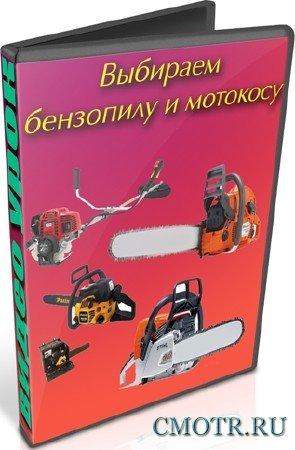 Выбираем бензопилу и мотокосу (2012) DVDRip