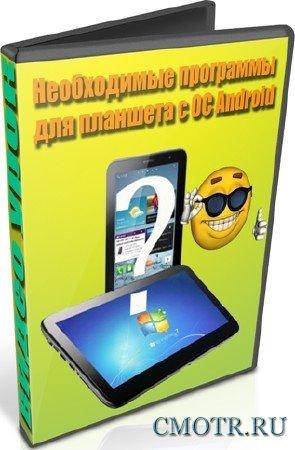 Необходимые программы для планшета с ОС Android (2012) DVDRip