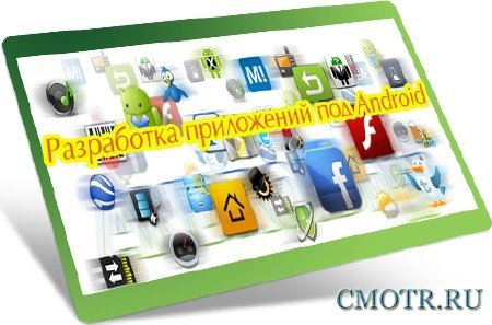 Разработка приложений под Android (2012) DVDRip