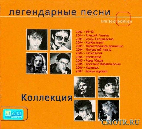 Легендарные песни - Сборник хитов (2003-2007) MP3