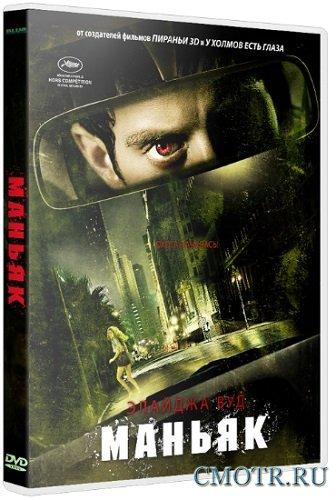 Маньяк / Maniac (2012) DVDRip-AVC | Лицензия