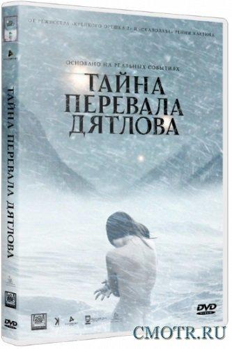 Тайна перевала Дятлова / The Dyatlov Pass Incident (2013) BDRip