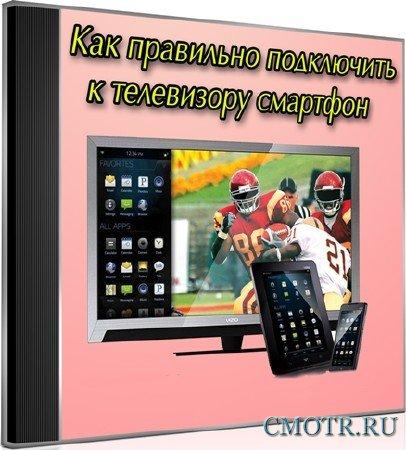 Как правильно подключить к телевизору смартфон (2012) DVDRip