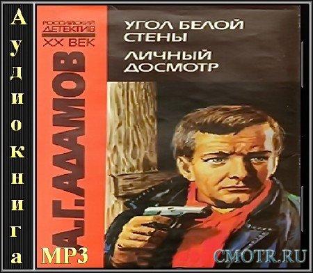 Адамов Аркадий - Личный досмотр (Детектив,Аудиокнига)