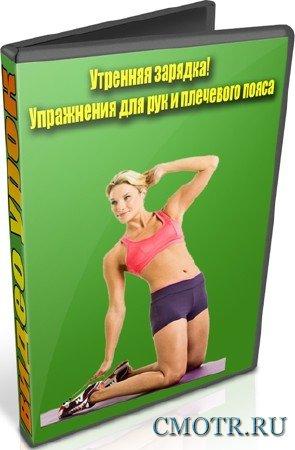 Утренняя зарядка! Упражнения для рук и плечевого пояса (2012) DVDRip