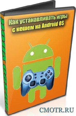 Как устанавливать игры с кешем на Android OS (2012) DVDRip