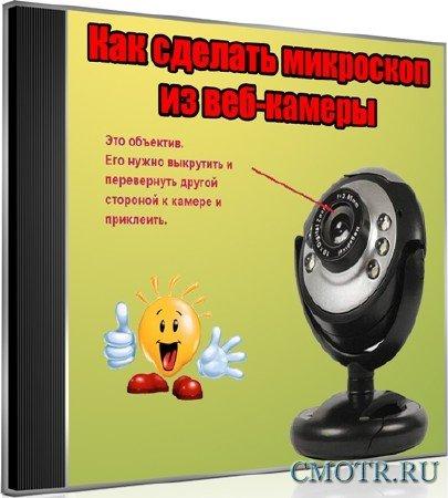 Как сделать микроскоп из веб-камеры (2012) DVDRip