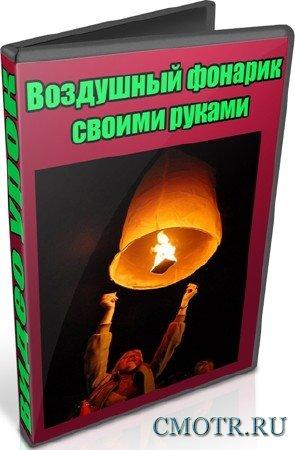 Воздушный фонарик своими руками (2012) DVDRip