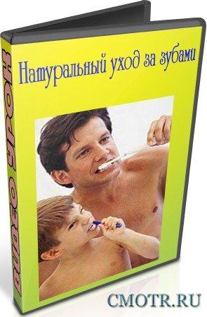 Натуральный уход за зубами (2012) DVDRip