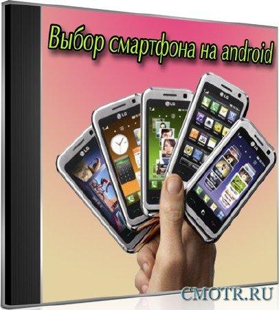 Выбор смартфона на android (2012) DVDRip