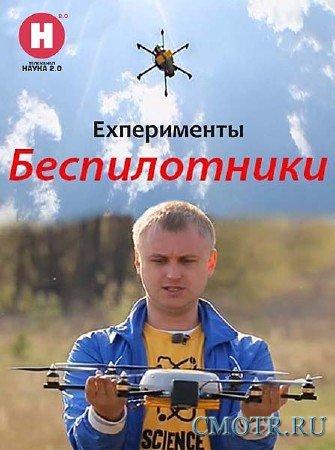 Наука 2.0. EXперименты. Беспилотники (2012) DVBRip