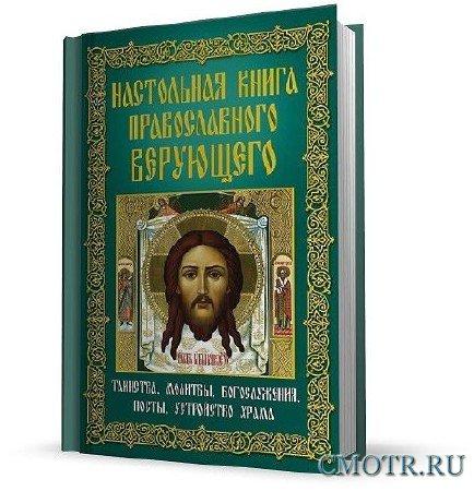 Настольная книга православного верующего