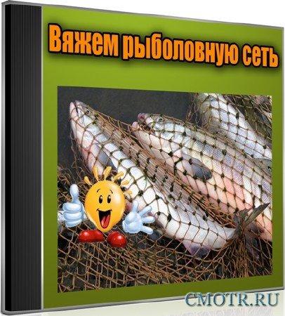 Вяжем рыболовную сеть (2012) DVDRip