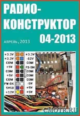 Радиоконструктор №4 2013
