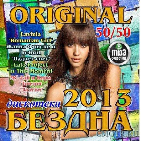 Дискотека Бездна Original 50/50 (2013)