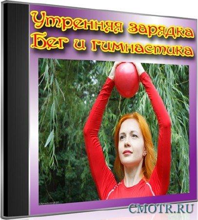 Утренняя зарядка. Бег и гимнастика (2012) DVDRip