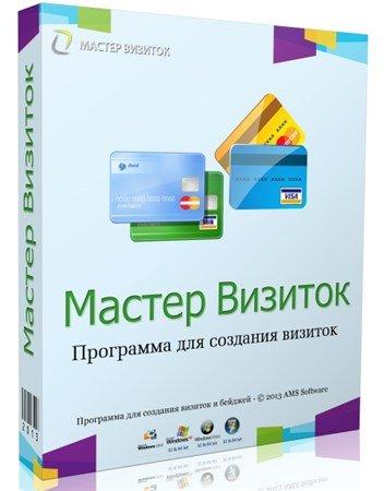 Мастер Визиток 6.0 Portable by SamDel
