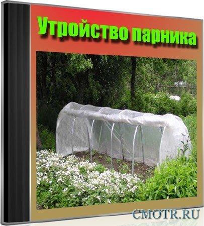 Утройство парника (2013) DVDRip