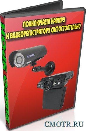 Подключаем камеру к видеорегистратору самостоятельно (2013) DVDRip