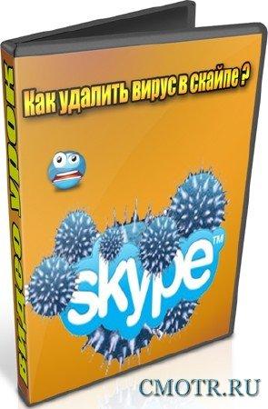 Как удалить вирус в скайпе (2012) DVDRip