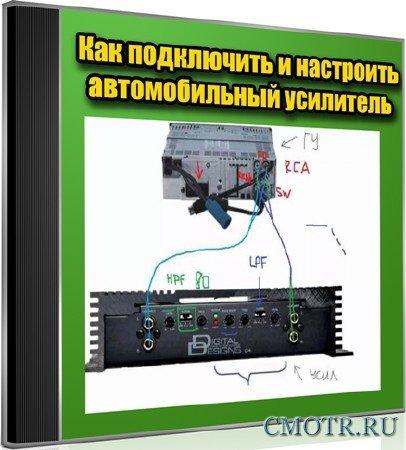Как подключить и настроить автомобильный усилитель (2013) DVDRip