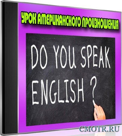 Урок американского произношения (2012) DVDRip