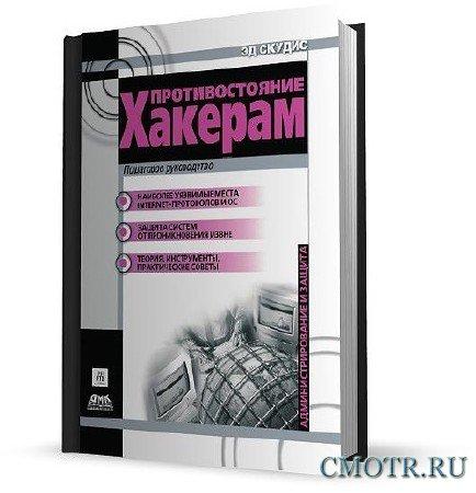 Противостояние хакерам. Пошаговое руководство по компьютерным атакам и эффективной защите