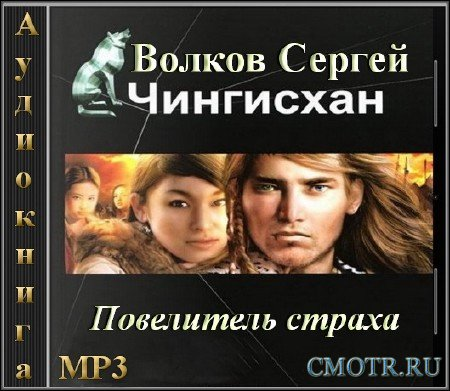 Волков Сергей - Чингисхан. Книга 1. Повелитель страха (Фантастика,Аудиокнига)