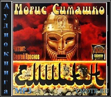 Симашко Морис - Емшан (История,Аудиокнига)