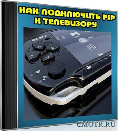 Как подключить PSP к телевизору (2012) DVDRip
