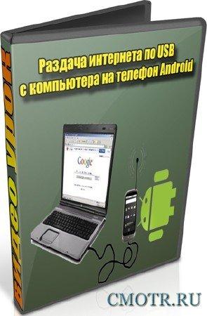 Раздача интернета по USB с компьютера на телефон Android (2012) DVDRip