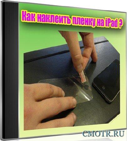 Как наклеить пленку на iPad (2012) DVDRip