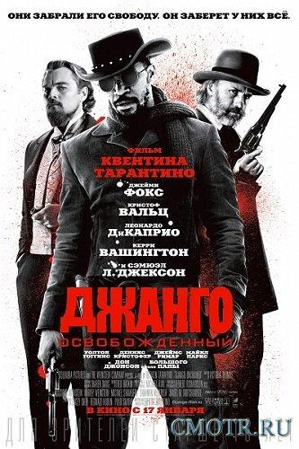 Джанго освобожденный / Django Unchained (2012) BDRip | Лицензия