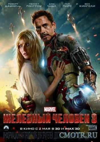 Железный человек 3 / Iron Man 3 (2013) CamRip | ENG
