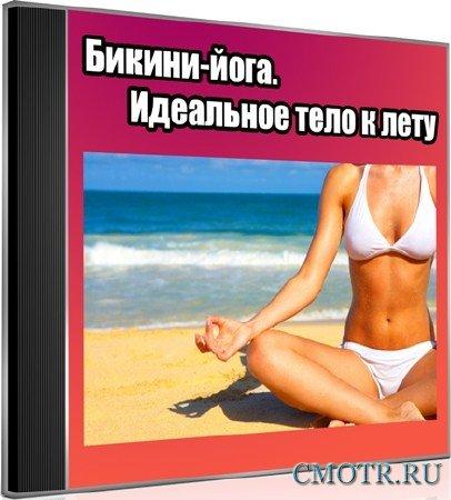 Бикини-йога. Идеальное тело к лету (2012) DVDRip