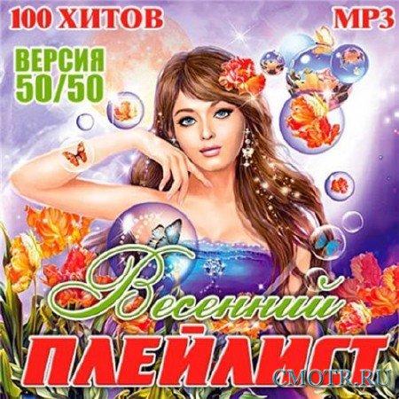 Весенний плейлист 50+50 (2013)