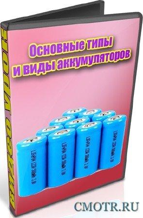 Основные типы и виды аккумуляторов (2013) DVDRip