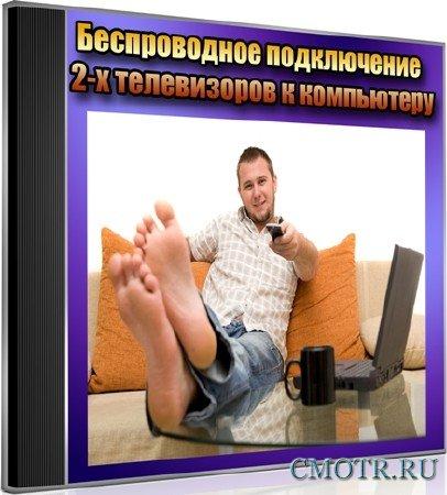 Беспроводное подключение 2-х телевизоров к компьютеру (2013) DVDRip