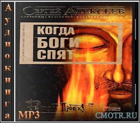 Алексеев Сергей - Когда боги спят (Мистика,Аудиокнига)