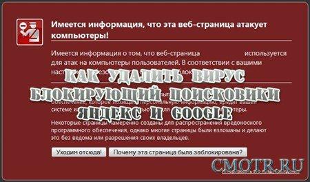 Как удалить вирус блокирующий поисковики Яндекс и Google (2013) DVDRip