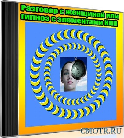 Разговор с женщиной или гипноз с элементами НЛП (2013) DVDRip