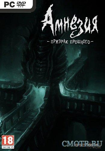 Амнезия. Призрак прошлого / Amnesia: The Dark Descent [v.1.2.1] (2010/PC/Rus) RePack by R.G. REVOLUTiON