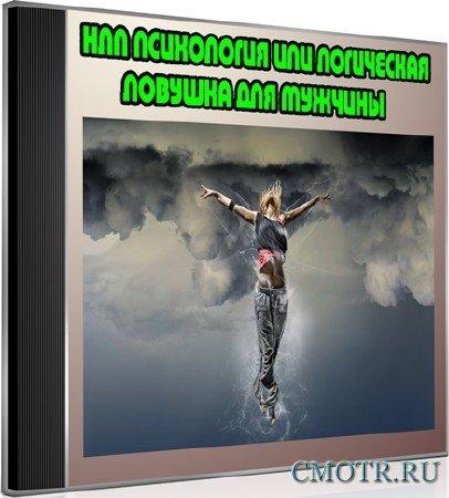 НЛП психология или логическая ловушка для мужчины (2013) DVDRip